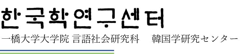 한국학연구센터 一橋大学大学院 ...